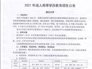 2021年成人高等學歷教育招生公告