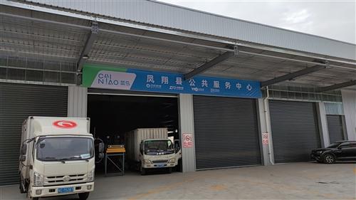 凤翔区电商快递共配中心