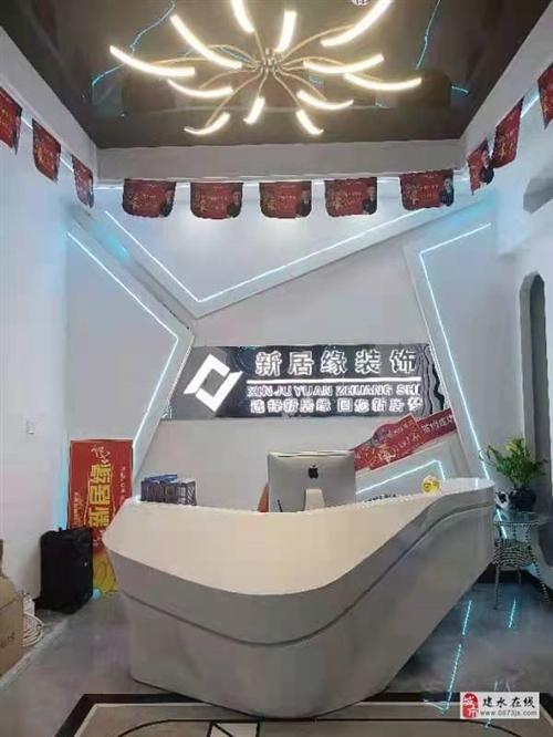 建水县新居缘装饰有限公司