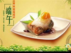 郑州航空港区欢迎预订端午节粽子