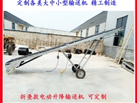 出售化肥输送带粮食颗粒输送机爬坡机传送带提升机送货