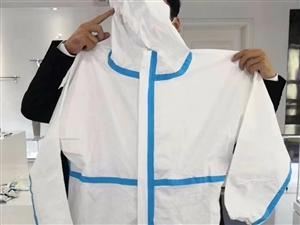 防疫口罩防护服厂家18615172160