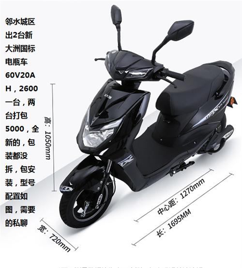 全新新大洲电动摩托仅需2600处理