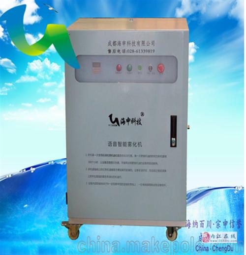 厂家供应成都海申牌智能语音喷雾设备造雾机喷雾机