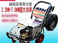 廠家供應2.2-7.5KW高壓清洗機