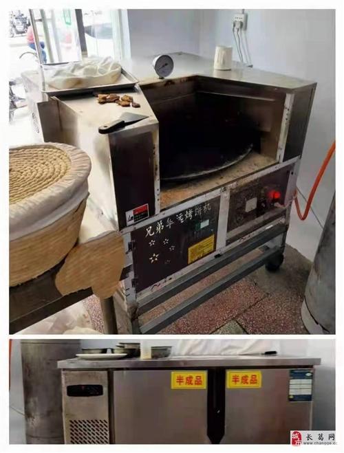 转让烧饼店烧饼炉和和面冰柜