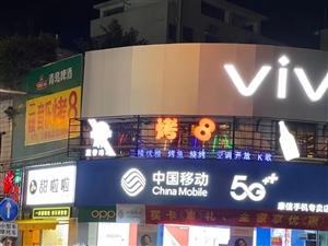三角街中国移动(康信手机专卖店)