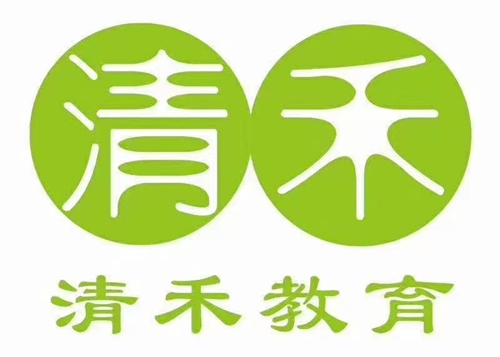 天津市清禾教育培训学校有限公司