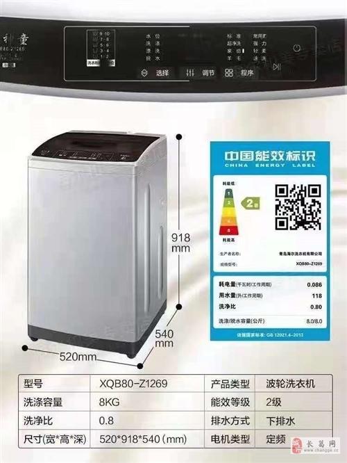 出售一台8公斤海尔洗衣机