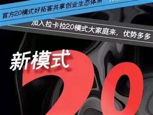 #拉卡拉4G版Pos免费火爆送