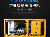 廠家供應成都海申牌工業級高壓清洗機化工產石油