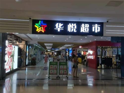 天津华悦万家商贸有限公司