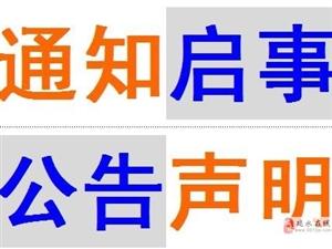 【遗失公告】刘俊良遗失就业失业登记证1本