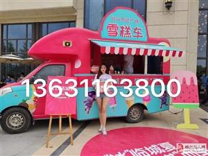 冰淇淋车雪糕车应援车咖啡车奶茶车餐车美食车出租租赁