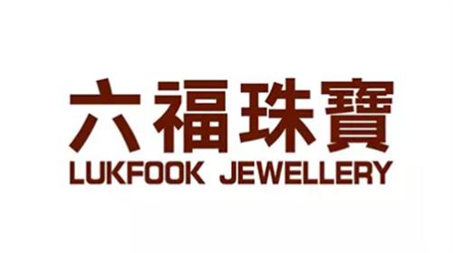 """""""六福珠寳""""黄金珠宝首饰店"""
