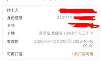 宝龙金吉鸟健身卡 到期时间2023.10.10