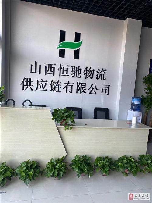 盂县恒驰物流供应链有限公司