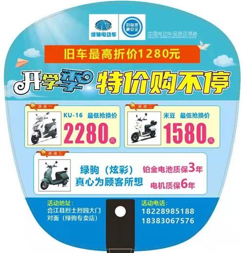 4斤洗衣液免费领,72v换电池只需368元