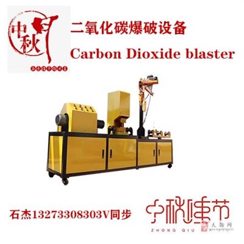 一種二氧化碳爆破設備