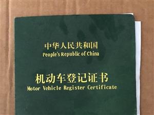 寻物:在管仲新村东门口,把车辆登记证书放在菜篮子里面,忘了拿