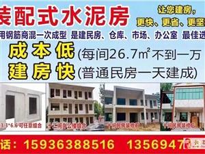 装配式水泥房,让您建房,更快、更省、更坚固!