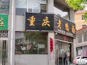 重庆老鸭汤门市出售