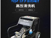 厂家出售全新商用、工业型高压清洗机