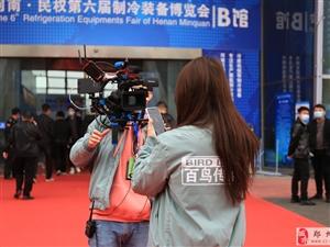 佰鸟传媒专业展会会议活动直播视频拍摄