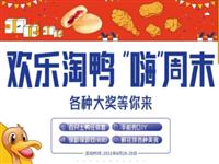 """翡翠观澜——-欢乐淘鸭""""嗨""""周末,各种大奖等你来"""