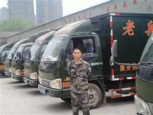 齐河县老兵搬家公司-经验丰富,价格透明,不加价!