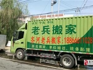 齐河搬家公司电话号码搬家多少钱一次