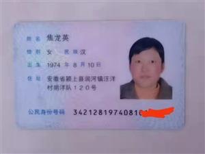 失物招领在城北御水兰庭小区附近捡到一个身份证,如有认识的请和
