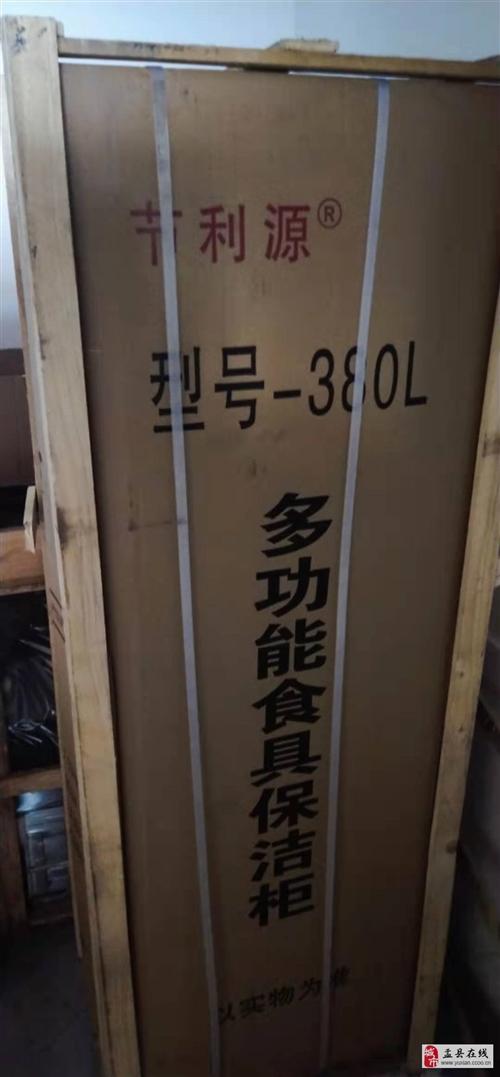 全新未拆封,消毒柜一台,380L型,
