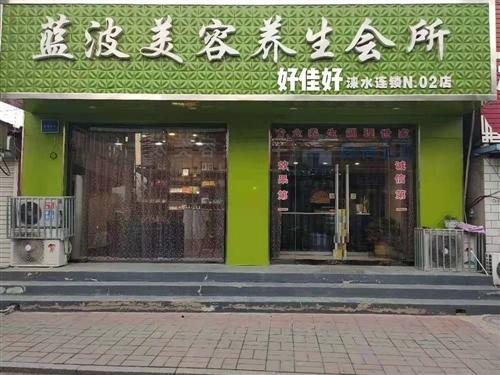 涞水县蓝波美容院