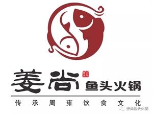 姜尚鱼头火锅9月10日—17日期间进店消费吃鸡1斤送鱼1斤