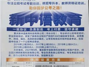 重庆新中语公考入驻邻水!!!