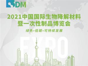2021国际可降解材料及其降解一次性制品博览会