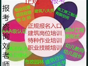 泗洪物业证报名物业企业经理证物业项目经理双证刘老师