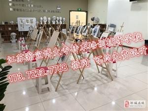 南京哪里有南京传媒学院五年制专转本动画针对性补习班