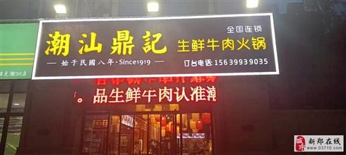 龙湖镇祥安路康桥溪棠潮汕鼎记牛肉火锅店