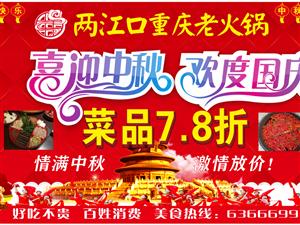 两江口重庆老火锅~~喜迎中秋,欢度国庆,激情放价!