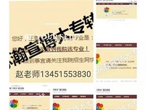 瀚宣博大赵老师简述五年制专转本中常见的几个问题