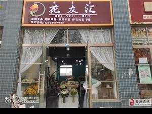 花友汇网红花店 9月15日正式开业啦