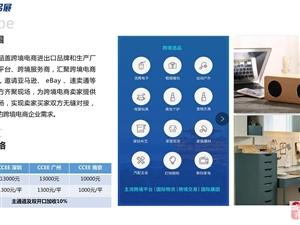 2022深圳跨境电商展