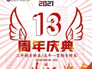 22届镇江五年制专转本考生一起加入瀚宣博大冲刺班吧