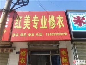 长葛市红美专业修衣  主营:修衣、绣花、染衣