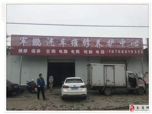 长葛市军鹏汽车维修养护中心:维修、保养、空调、电路、电瓶、轮