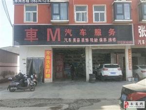 长葛市车M汽车服务:汽车、美容、装饰、轮胎、保养、维修