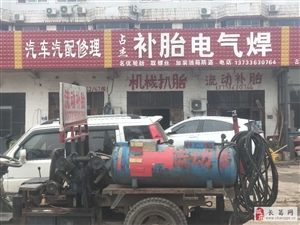 流动补胎电气焊、名优轮胎、取螺丝、加装油箱防盗