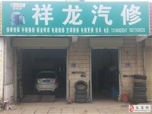 快修快保、补胎换胎、钣金喷漆、电路维修、空调维修、电瓶更换、